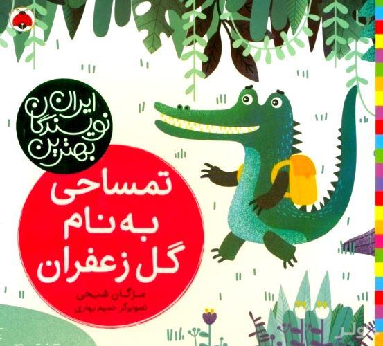 تمساحی به نام گل زعفران (بهترین نویسندگان ایران)