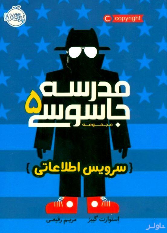 سرویس اطلاعاتی (مدرسه جاسوسی 5)