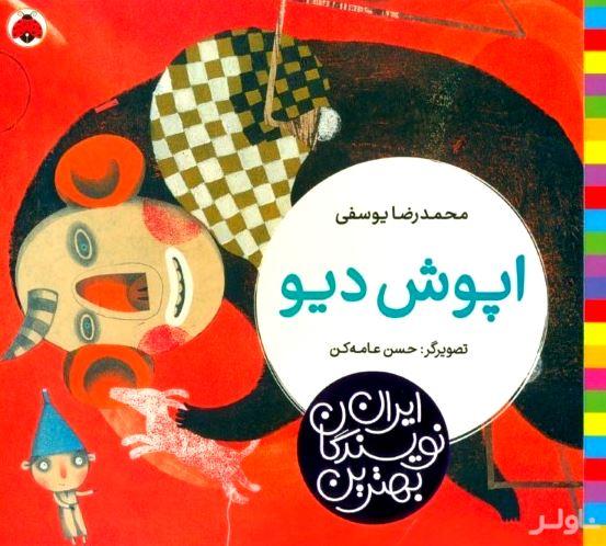 اپوش دیو (بهترین نویسندگان ایران)
