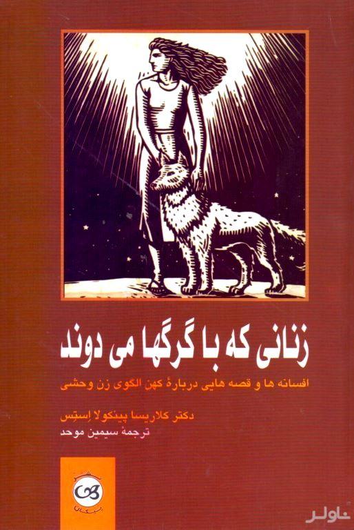 زنانی که با گرگها میدوند