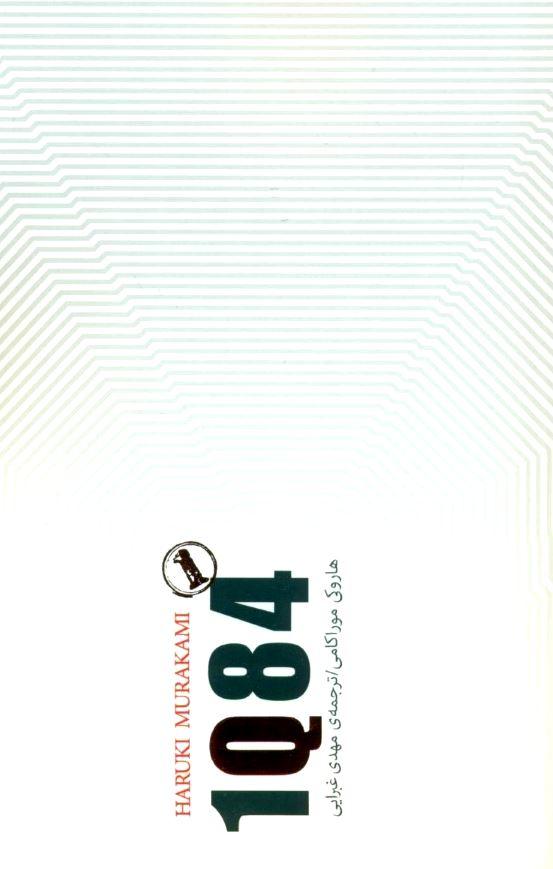 1 کیو 84 (3 جلدی) جلد اول