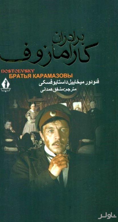 برادران کارامازوف 1 (2 جلدی)