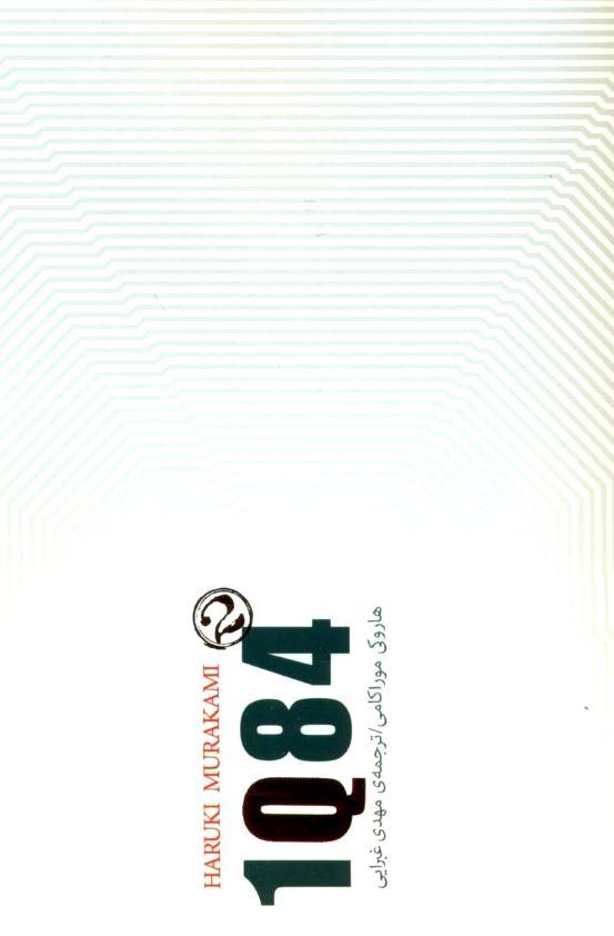 1 کیو 84 (3 جلدی) جلد دوم