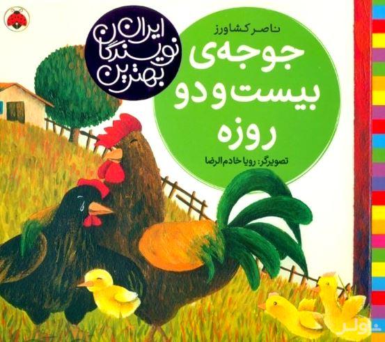 جوجه 22 روزه (بهترین نویسندگان ایران)