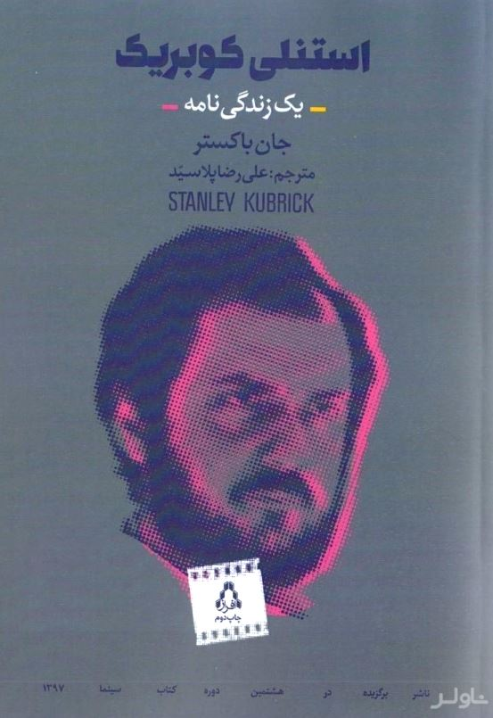 استنلی کوبریک (زندگینامه)