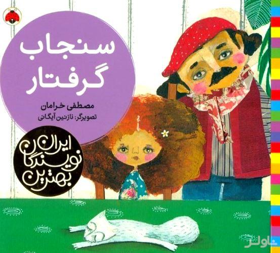 سنجاب گرفتار (بهترین نویسندگان ایران)