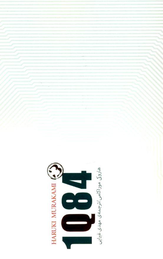 1 کیو 84 (3 جلدی) جلد سوم