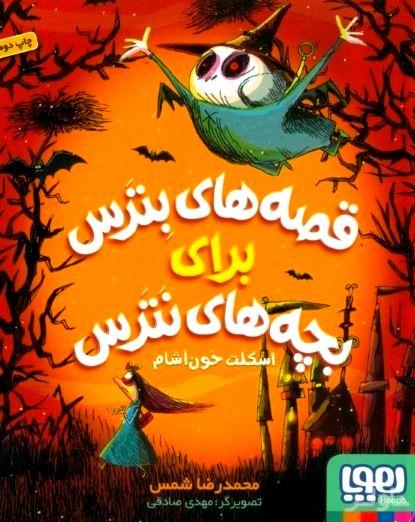 اسکلت خونآشام (قصههای بترس برای بچههای نترس 1)