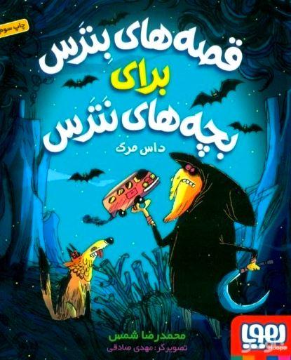 داس مرگ (قصههای بترس برای بچههای نترس 3)