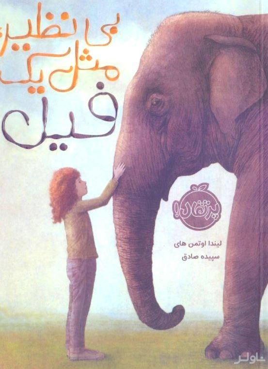 بی نظیر مثل 1 فیل