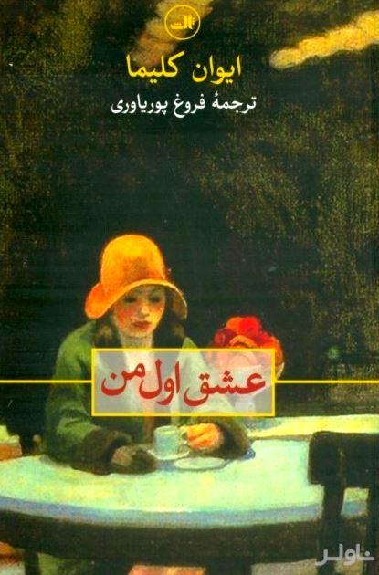 عشق اول من (4 داستان و 1 گفتگو) مجموعه داستان