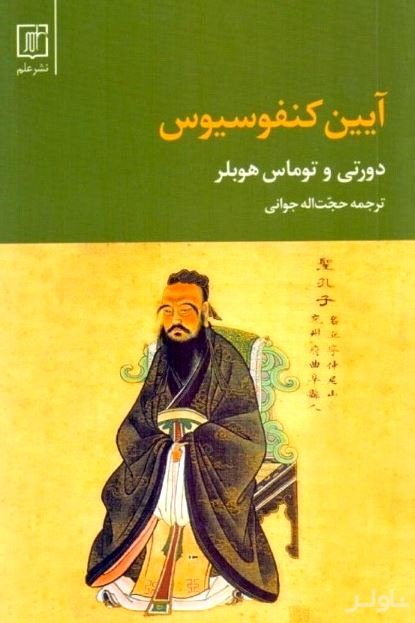 آیین کنفوسیوس