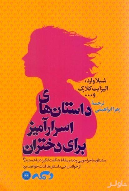 داستانهای اسرارآمیز برای دختران