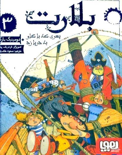 بلارت (پسری که با گاو به دریا زد)