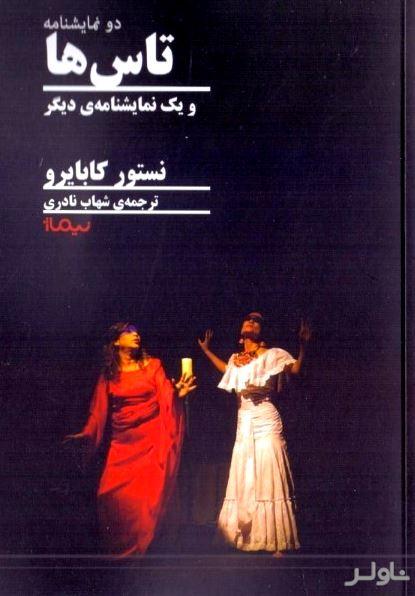 تاسها و 1 نمایشنامه دیگر