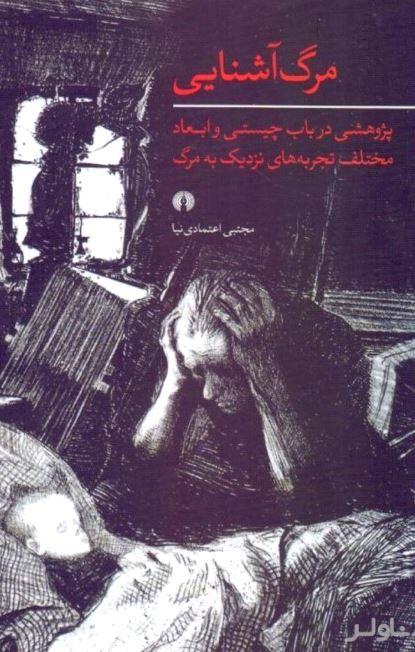 مرگآشنایی (پژوهشی در باب چیستی و ابعاد مختلف تجربههای نزدیک به مرگ)