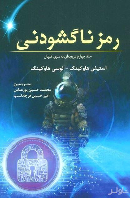 رمز ناگشودنی (جلد چهارم دریچهای به سوی کیهان)