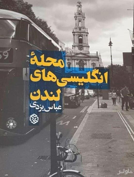 محله انگلیسیهای لندن