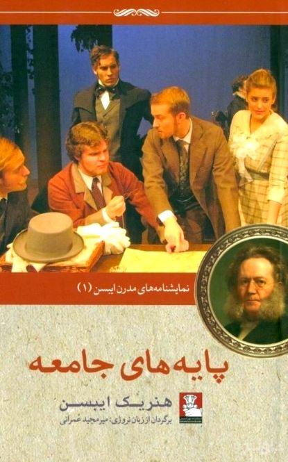 پایههای جامعه (نمایشنامهای در 4 پرده) نمایشنامه