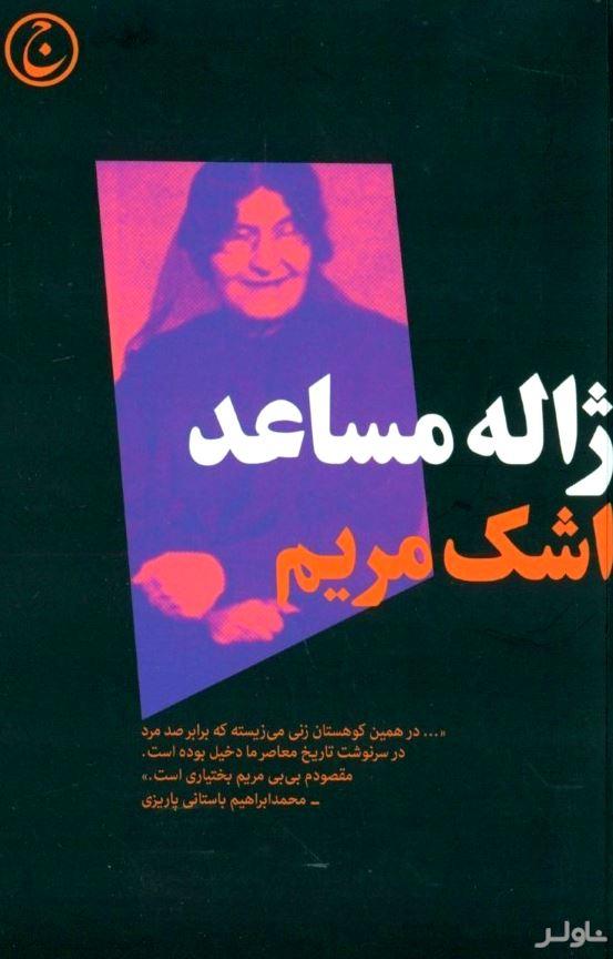 اشک مریم (بیبی مریم بختیاری سردار ایرانی) نمایشنامه