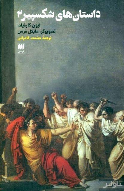 داستانهای شکسپیر 2