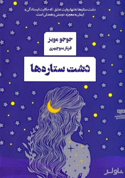 دشت ستارهها