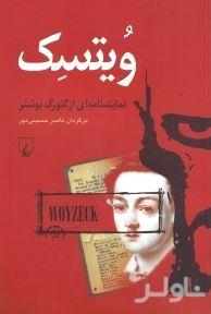 ویتسک (نمایشنامهای از گئورگ بوشنر) نمایشنامه