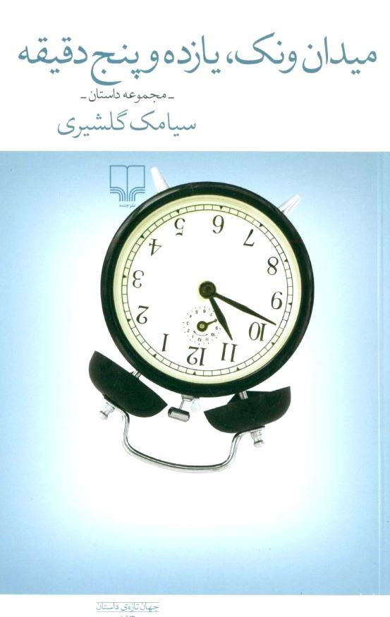 میدان ونک 11 و 5 دقیقه