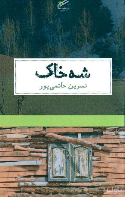 شه خاک (سفرنامه زنی در جادههای مرزی ایران)