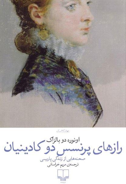 رازهای پرنسس دو کادینیان (صحنههایی از زندگی پاریسی مطالعه زنان)
