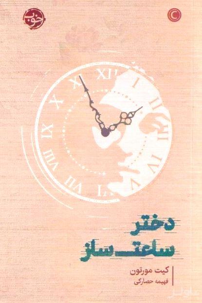 دختر ساعتساز