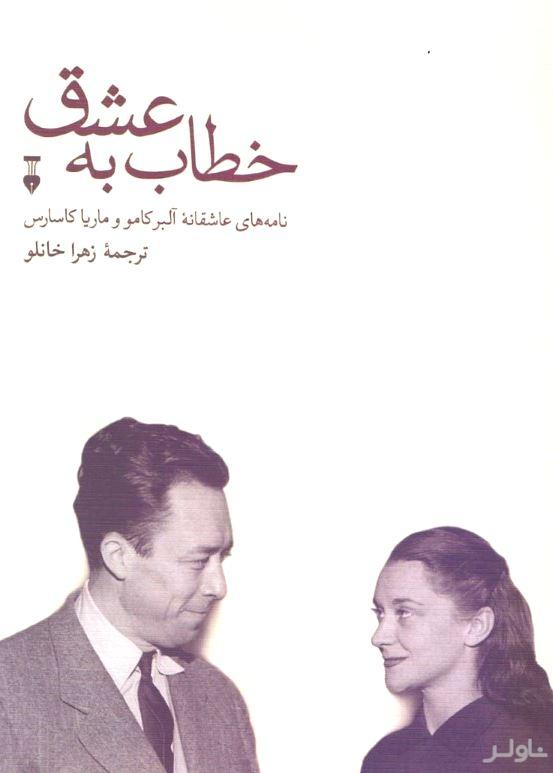 نامههای عاشقانه آلبر کامو به ماریا کاسارس (خطاب به عشق)