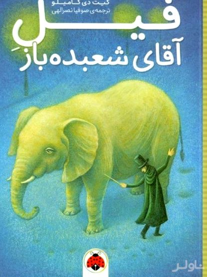 فیل آقای شعبدهباز