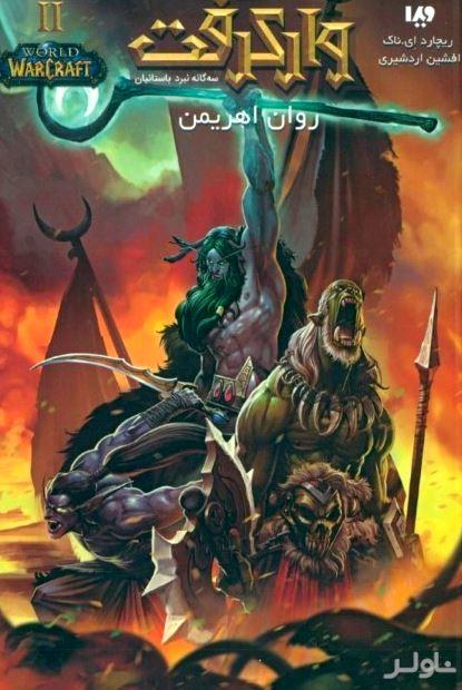 روان اهریمن (سهگانه نبرد باستانیان کتاب دوم)