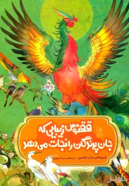 ققنوس زیبایی که جان پرندگان را نجات میدهد