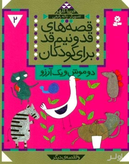 2 موش و 1 آرزو و 6 قصه دیگر
