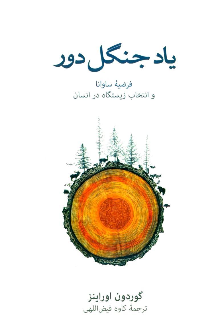 یاد جنگل دور
