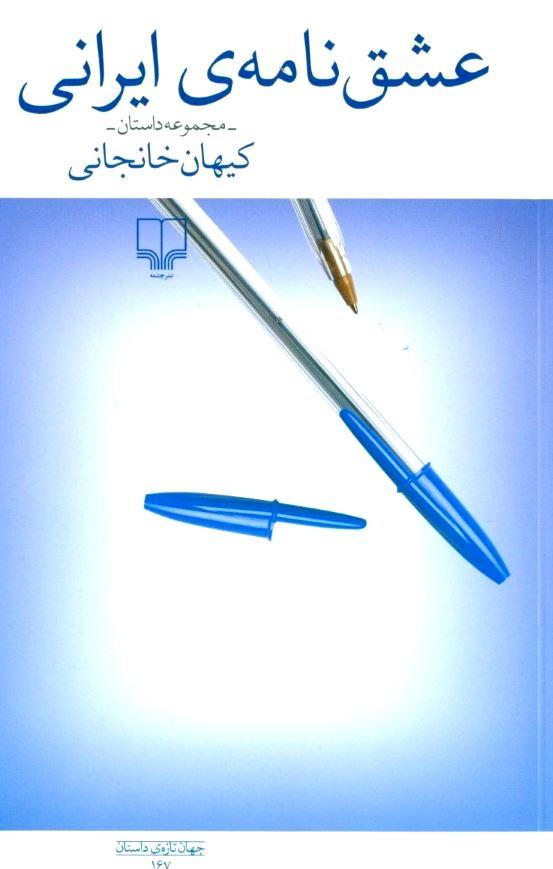 عشقنامه ایرانی
