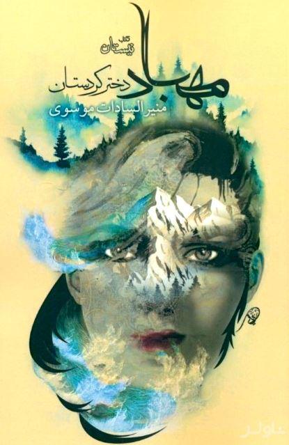 مهباد دختر کردستان