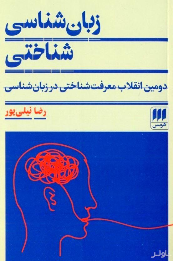 زبانشناسی شناختی (دومین انقلاب معرفتشناختی در زبانشناسی)