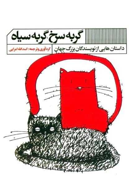 گربه سرخ گربه سیاه