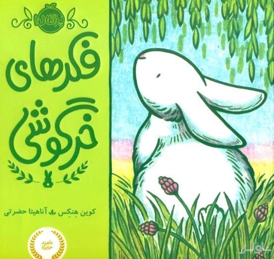 فکرهای خرگوشی