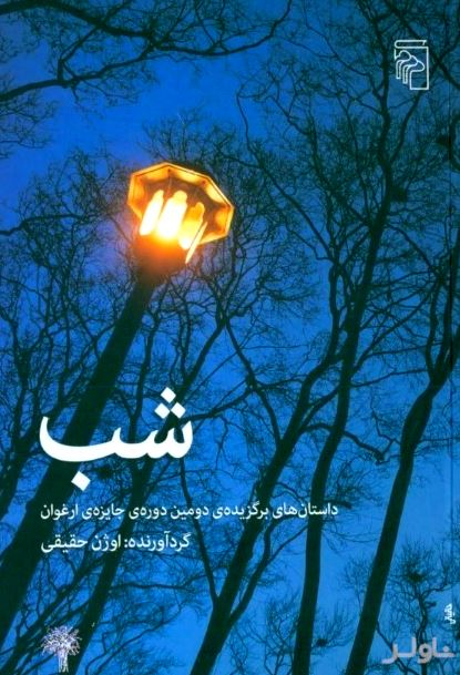 شب (داستانهای برگزیده دومین دوره جایزه ارغوان) مجموعه داستان