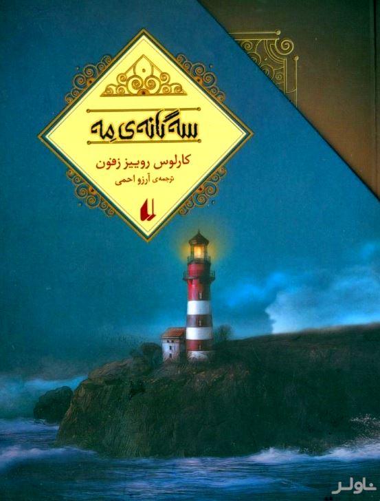 3 گانه مه (شاهزاده مه قصر نیمهشب تماشاگر در سایه)