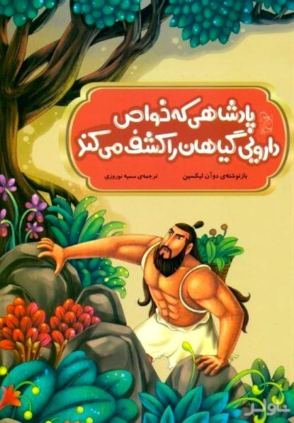 پادشاهی که خواص درمانی گیاهان را کشف میکند