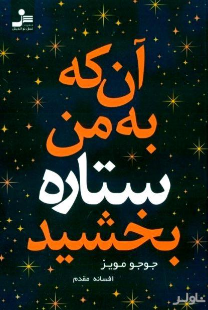 آنکه به من ستاره بخشید