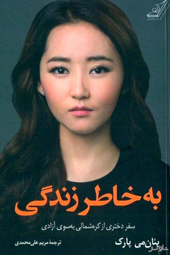 به خاطر زندگی (سفر دختری از از کره شمالی به سوی آزادی)