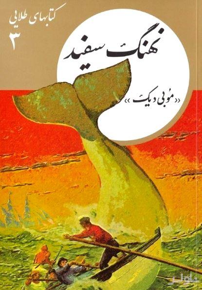 نهنگ سفید (کتابهای طلایی 3)