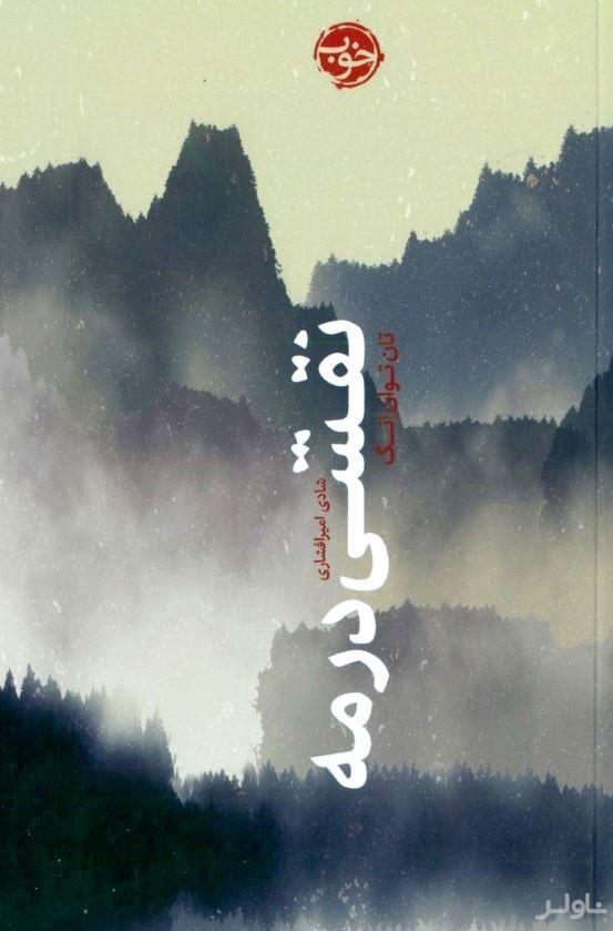نقشی در مه
