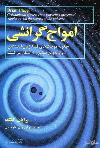 امواج گرانشی (چگونه موجکهای فضازمان اینشتین اسرار کیهان را آشکار میکنند)